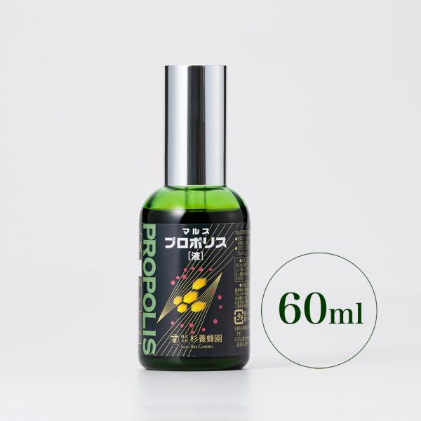 プロポリス液60