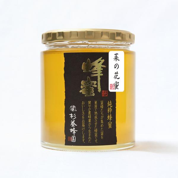 Rapeseed Honey- Made in Canada (500g / bottle )