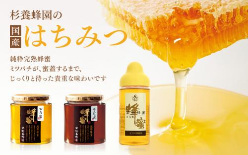 HH30 (Mixed Flower Honey - Made in Japan × 2) 200g each